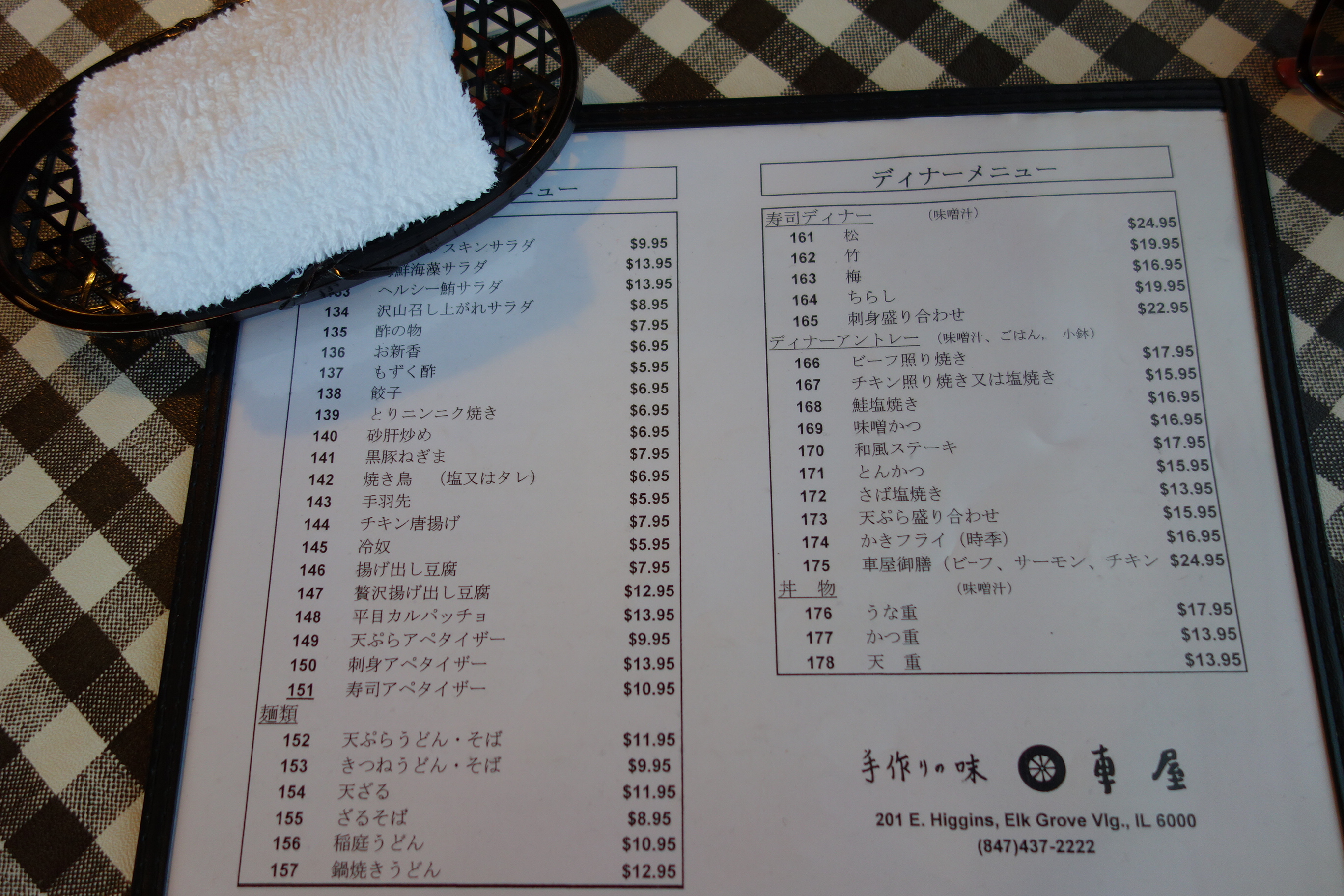 Kurumaya Japanese Kitchen Menu